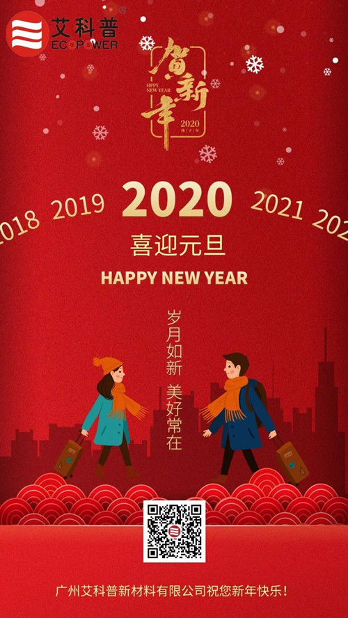 Happy New Year Ecopower New Materials Co.,ltd